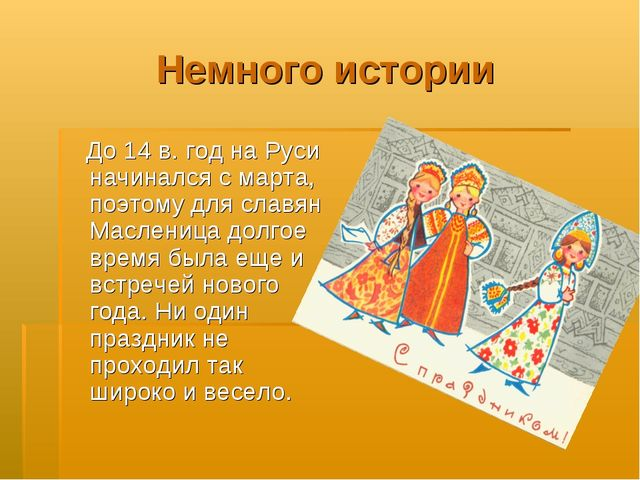 Немного истории До 14 в. год на Руси начинался с марта, поэтому для славян Ма...