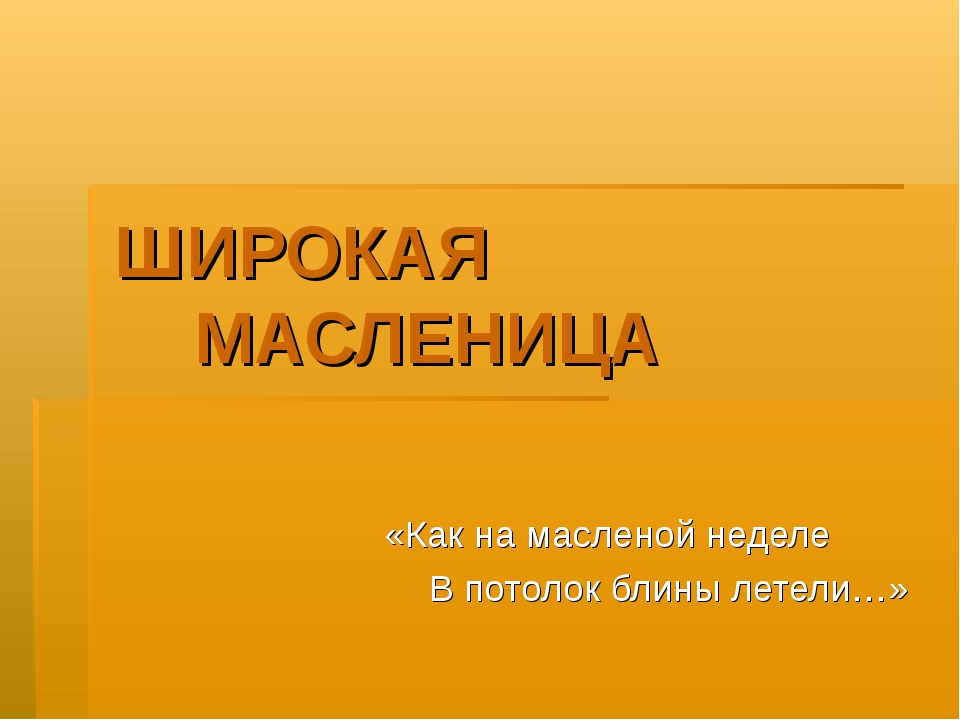 ШИРОКАЯ МАСЛЕНИЦА «Как на масленой неделе В потолок блины летели…»