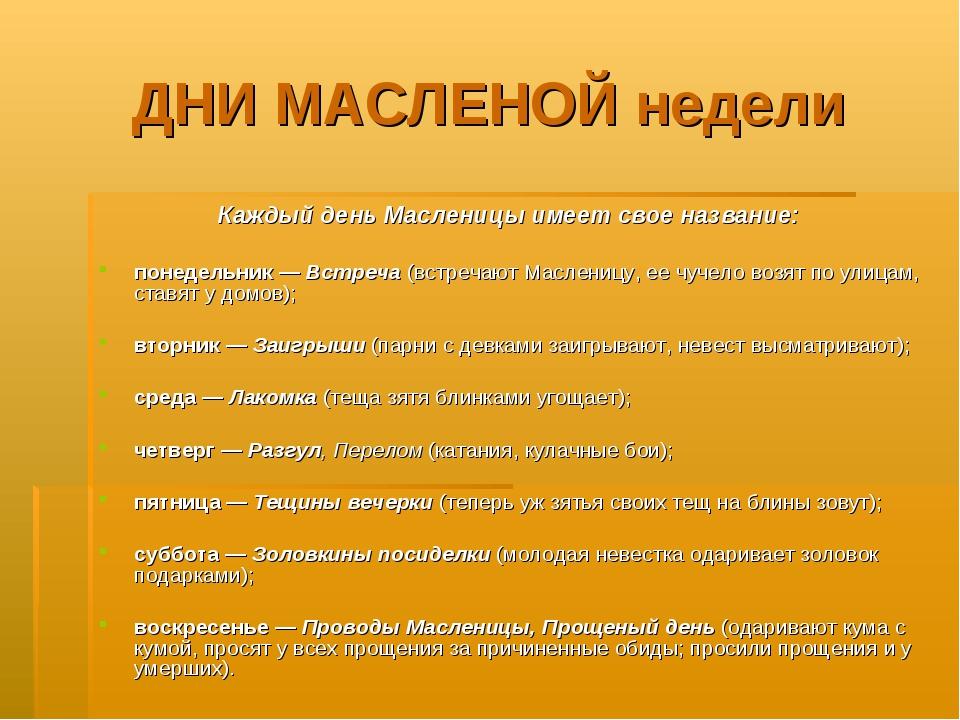 ДНИ МАСЛЕНОЙ недели Каждый день Масленицы имеет свое название: понедельник —...