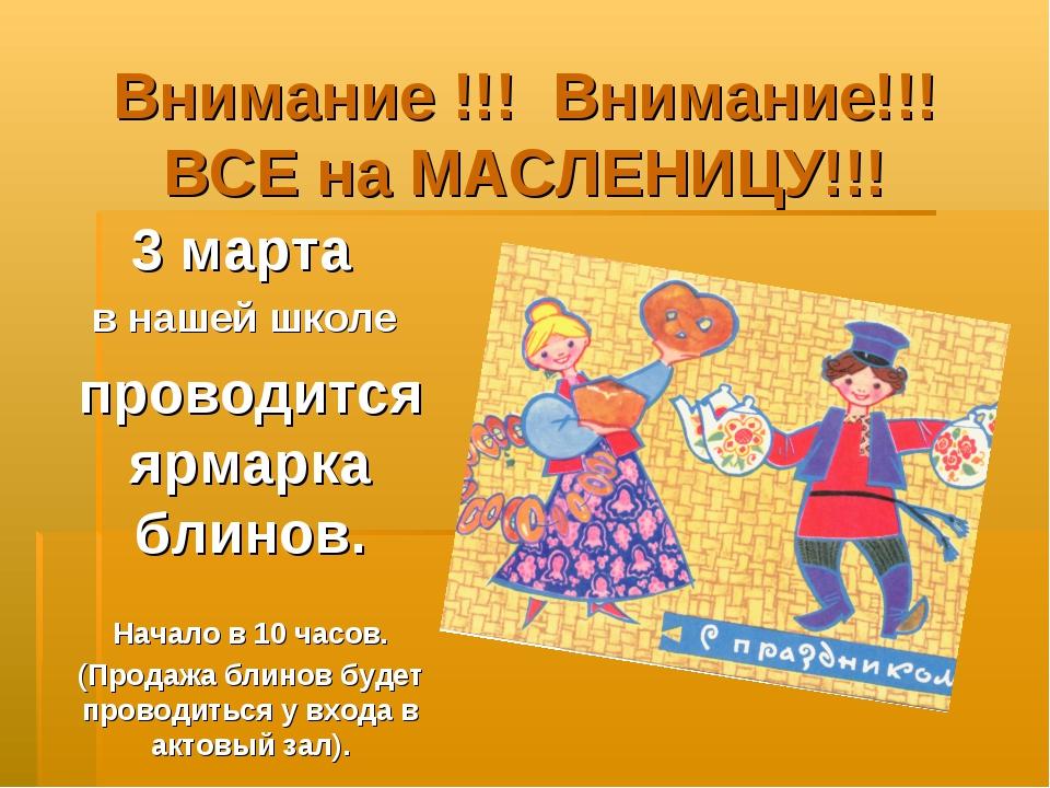 Внимание !!! Внимание!!! ВСЕ на МАСЛЕНИЦУ!!! 3 марта в нашей школе проводится...