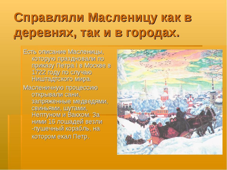Справляли Масленицу как в деревнях, так и в городах. Есть описание Масленицы,...