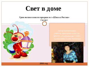Свет в доме Урок технологии по программе «Школа России» 1 класс Автор презент