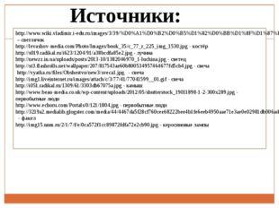 http://www.wiki.vladimir.i-edu.ru/images/3/39/%D0%A1%D0%B2%D0%B5%D1%82%D0%BB%