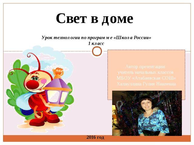 Свет в доме Урок технологии по программе «Школа России» 1 класс Автор презент...