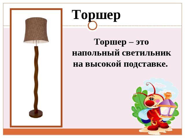 Торшер – это напольный светильник на высокой подставке. Торшер