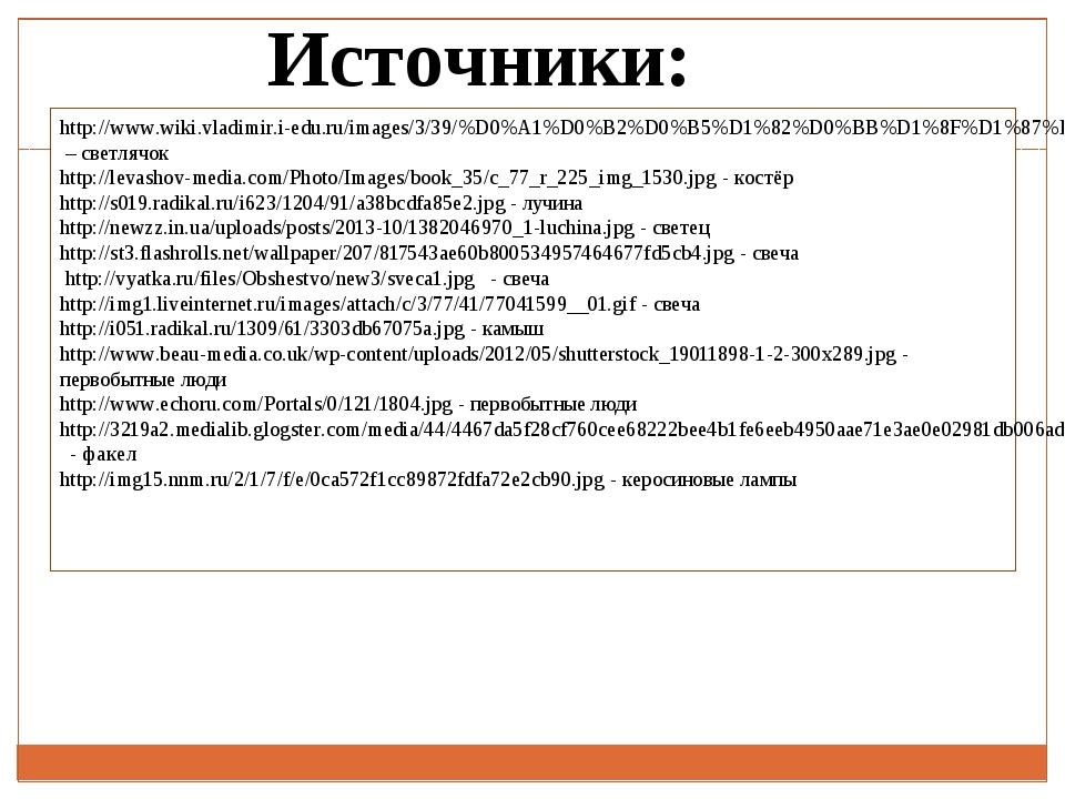 http://www.wiki.vladimir.i-edu.ru/images/3/39/%D0%A1%D0%B2%D0%B5%D1%82%D0%BB%...