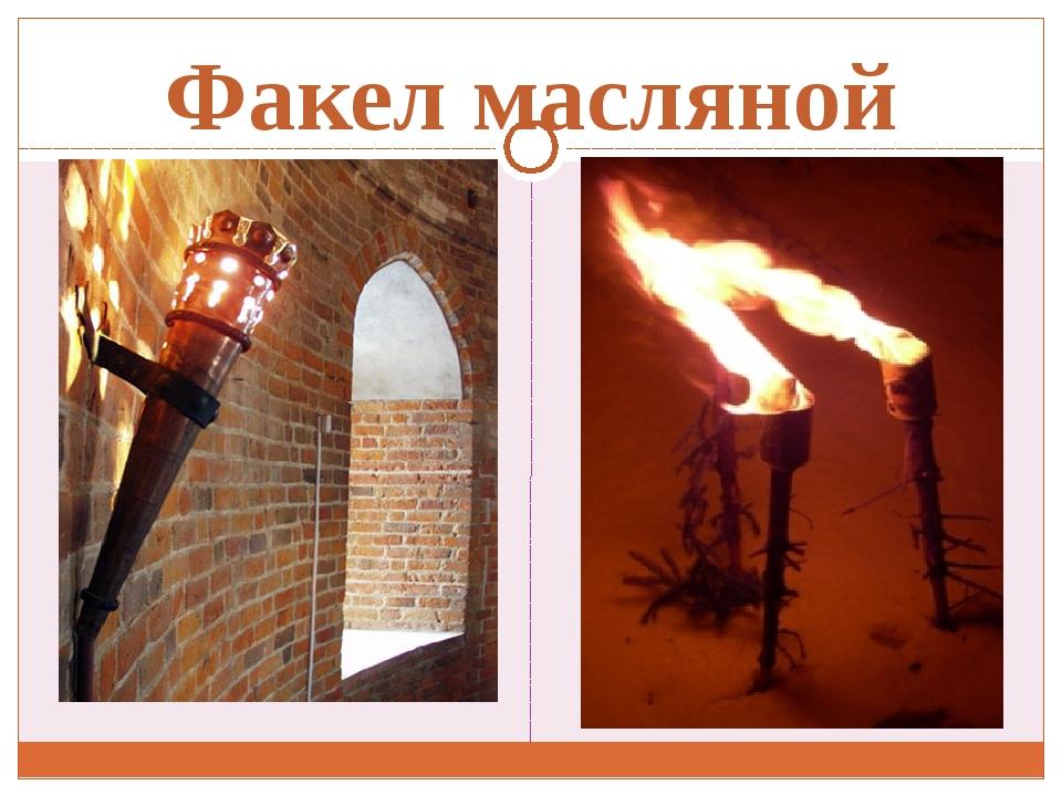 Факел масляной
