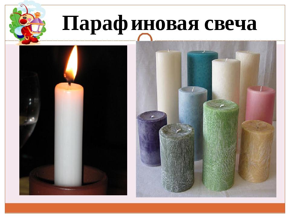 Парафиновая свеча