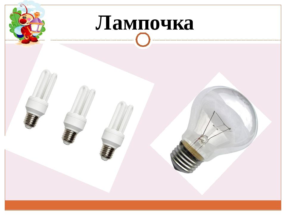 . Лампочка