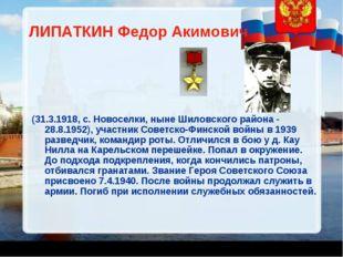 ЛИПАТКИН Федор Акимович (31.3.1918, с. Новоселки, ныне Шиловского района - 28