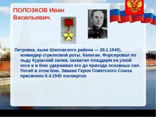 ПОЛОЗКОВ Иван Васильевич. Петровка, ныне Шиловского района — 29.1.1945), кома