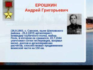 ЕРОШКИН Андрей Григорьевич (26.9.1903, с. Санское, ныне Шиловского района - 2