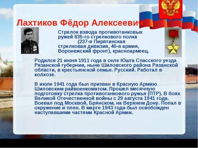 Лахтиков Фёдор Алексеевич Стрелок взвода противотанковых ружей 835-го...