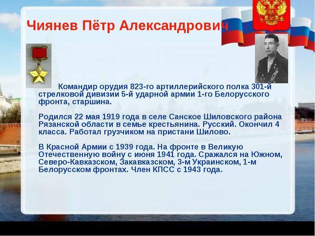Чиянев Пётр Александрович Командир орудия 823-го артиллерий...