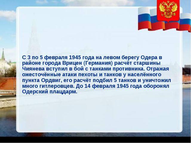 С 3 по 5 февраля 1945 года на левом берегу Одера в районе города Врицен (Герм...