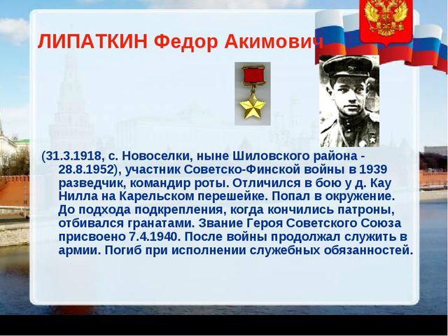ЛИПАТКИН Федор Акимович (31.3.1918, с. Новоселки, ныне Шиловского района - 28...