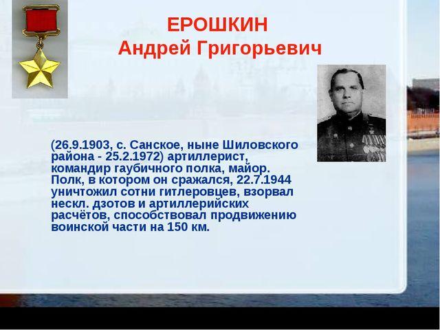 ЕРОШКИН Андрей Григорьевич (26.9.1903, с. Санское, ныне Шиловского района - 2...
