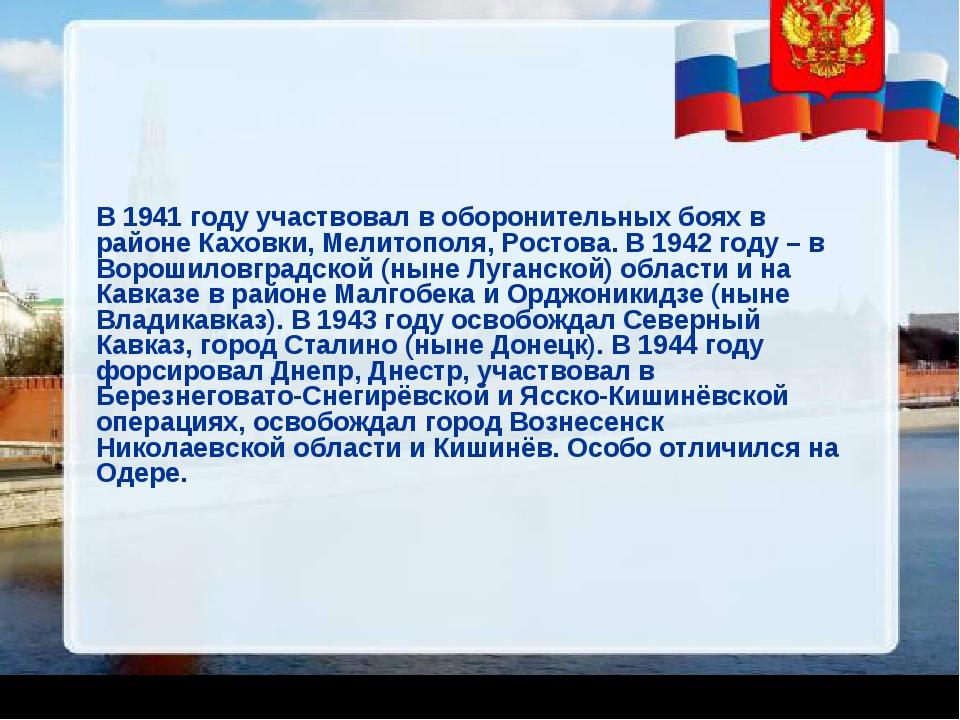 В 1941 году участвовал в оборонительных боях в районе Каховки, Мелитополя, Ро...