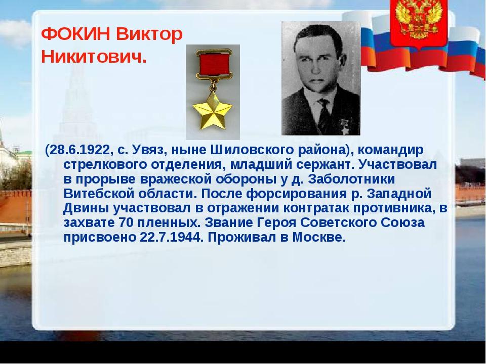 ФОКИН Виктор Никитович. (28.6.1922, с. Увяз, ныне Шиловского района), команди...
