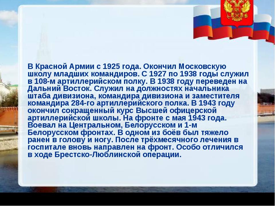В Красной Армии с 1925 года. Окончил Московскую школу младших командиров. С 1...