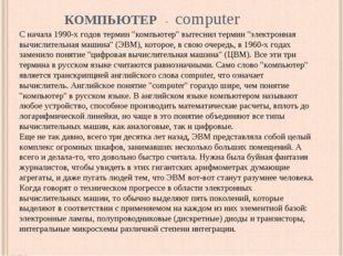 """С начала 1990-х годов термин """"компьютер"""" вытеснил термин """"электронная вычисли"""