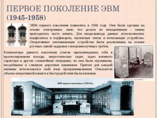 ПЕРВОЕ ПОКОЛЕНИЕ ЭВМ (1945-1958) ЭВМ первого поколения появились в 1946 году.