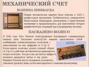 ПАСКАЛЕВО КОЛЕСО МЕХАНИЧЕСКИЙ СЧЕТ Первая механическая машина была описана в