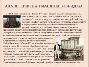 АНАЛИТИЧЕСКАЯ МАШИНА БЭББИДЖА В 1834 году англичанин Чарльз Бэббидж изобрел а