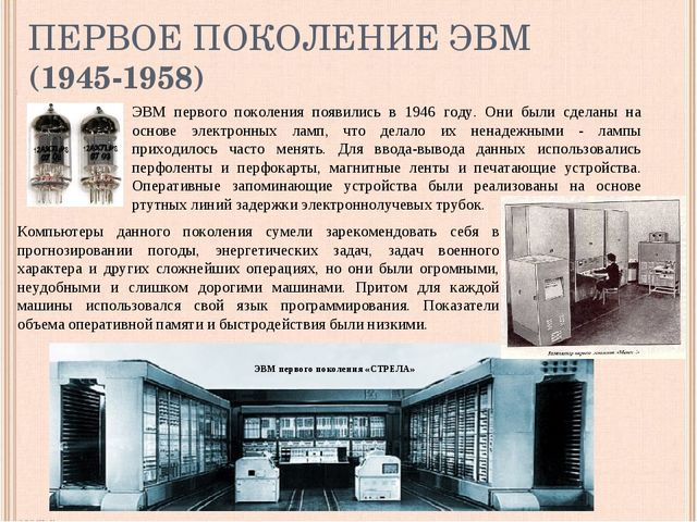 ПЕРВОЕ ПОКОЛЕНИЕ ЭВМ (1945-1958) ЭВМ первого поколения появились в 1946 году....