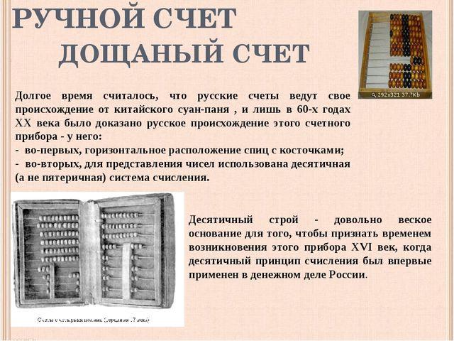 Долгое время считалось, что русские счеты ведут свое происхождение от китайск...