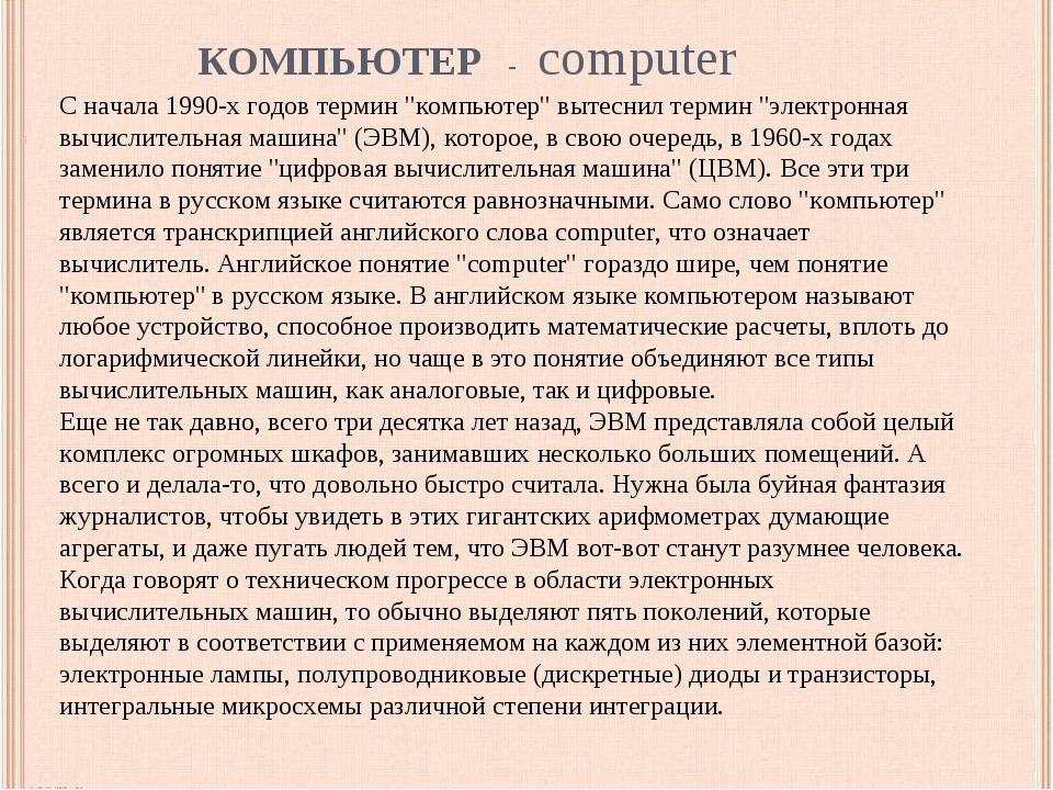 """С начала 1990-х годов термин """"компьютер"""" вытеснил термин """"электронная вычисли..."""