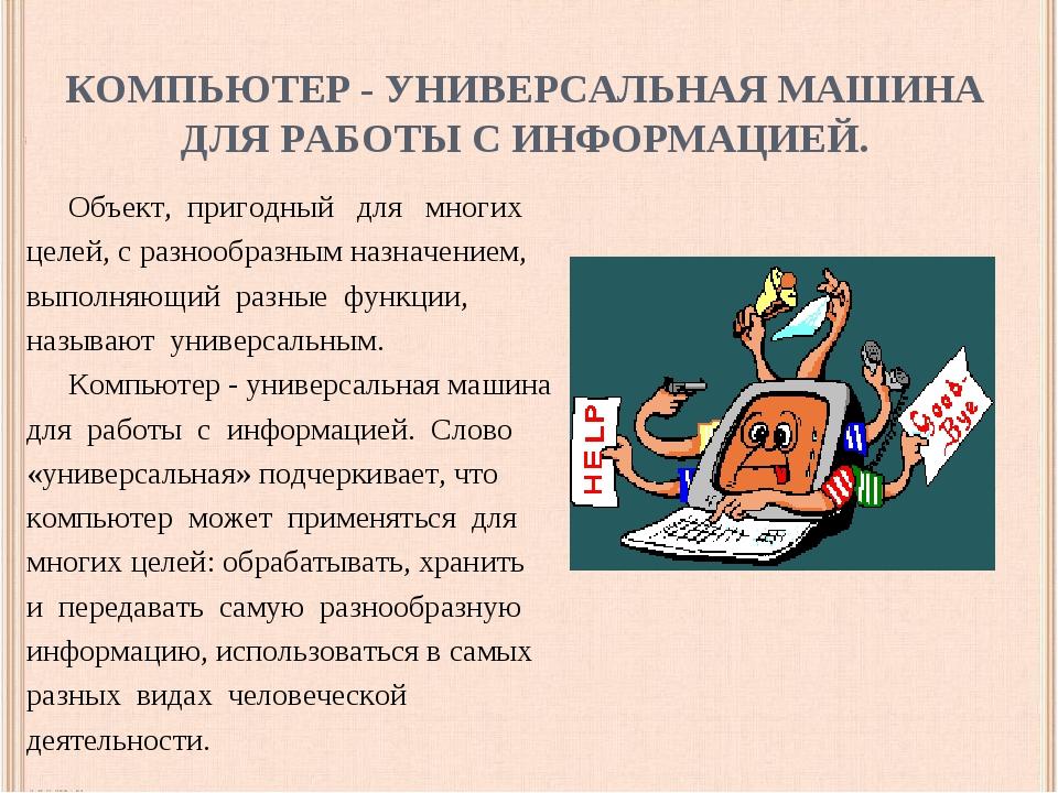 КОМПЬЮТЕР - УНИВЕРСАЛЬНАЯ МАШИНА ДЛЯ РАБОТЫ С ИНФОРМАЦИЕЙ. Объект, пригодный...