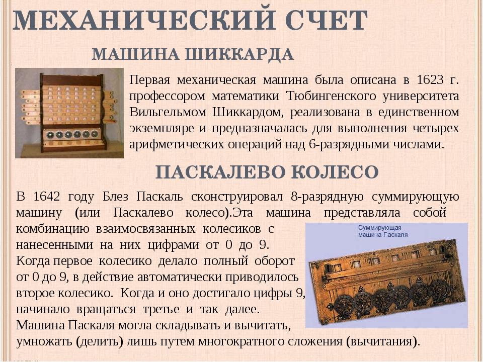 ПАСКАЛЕВО КОЛЕСО МЕХАНИЧЕСКИЙ СЧЕТ Первая механическая машина была описана в...