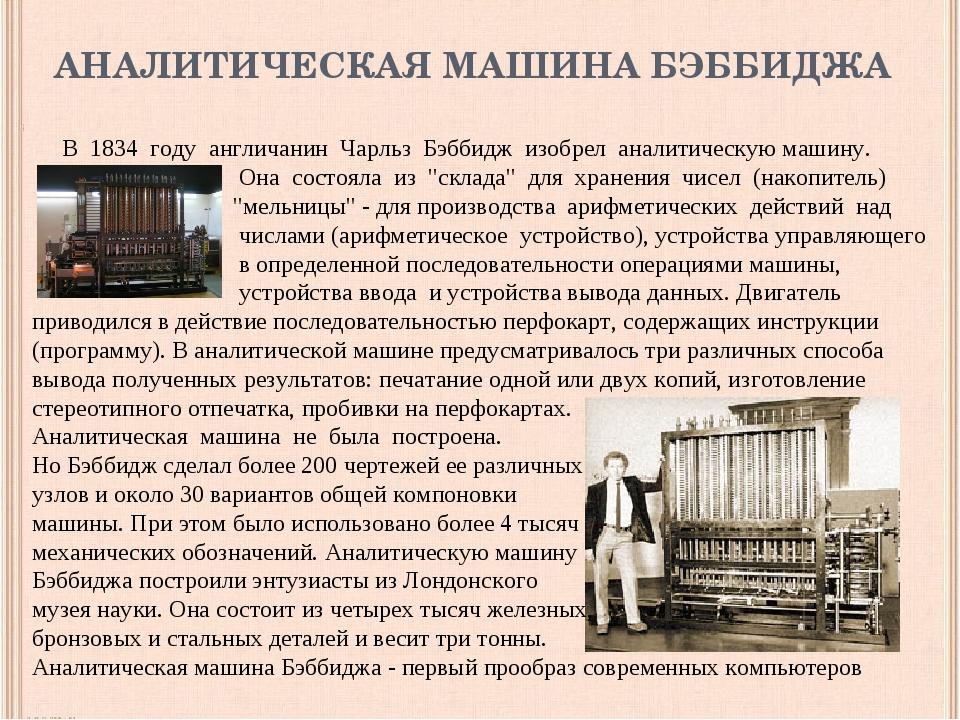 АНАЛИТИЧЕСКАЯ МАШИНА БЭББИДЖА В 1834 году англичанин Чарльз Бэббидж изобрел а...
