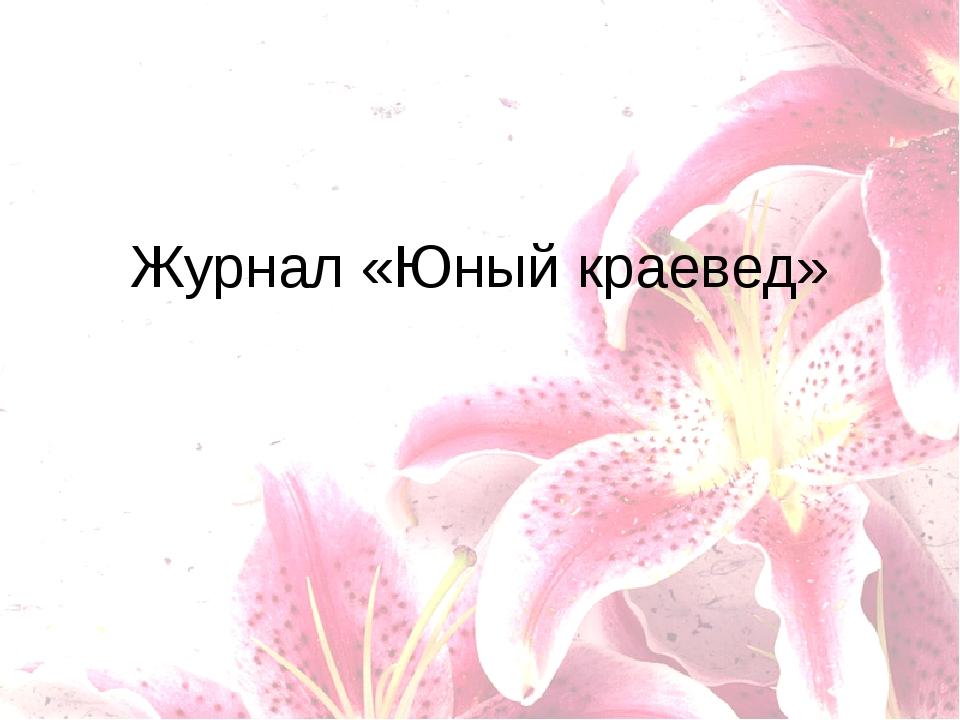 Журнал «Юный краевед»