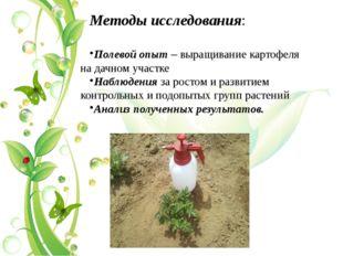 Методы исследования: Полевой опыт – выращивание картофеля на дачном участке Н