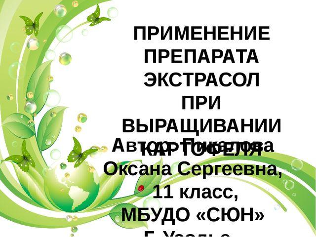Автор: Пикалова Оксана Сергеевна, 11 класс, МБУДО «СЮН» Г. Усолье - Сибирское...