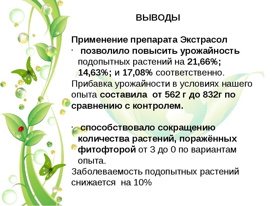 ВЫВОДЫ Применение препарата Экстрасол позволило повысить урожайность подопытн...