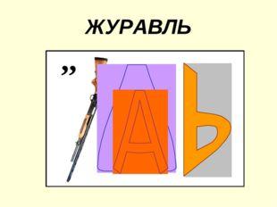 ЖУРАВЛЬ