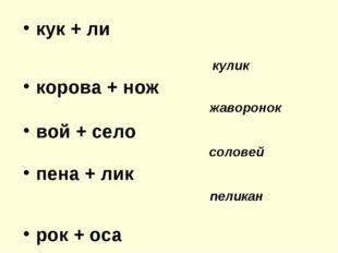 кук + ли кулик корова + нож жаворонок вой + село соловей пена + лик пеликан р