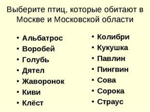 Выберите птиц, которые обитают в Москве и Московской области Альбатрос Воробе