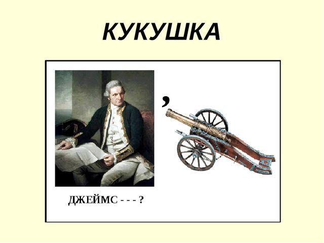 КУКУШКА