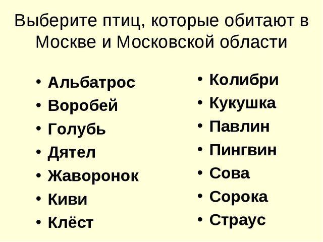 Выберите птиц, которые обитают в Москве и Московской области Альбатрос Воробе...