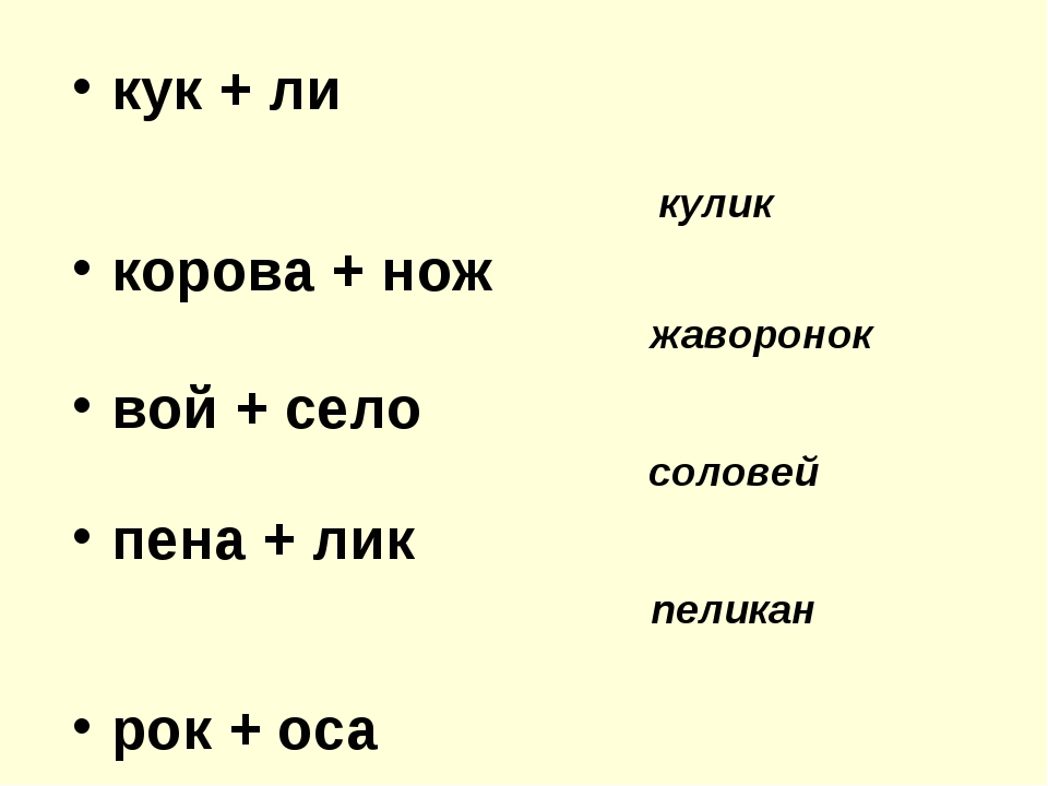 кук + ли кулик корова + нож жаворонок вой + село соловей пена + лик пеликан р...