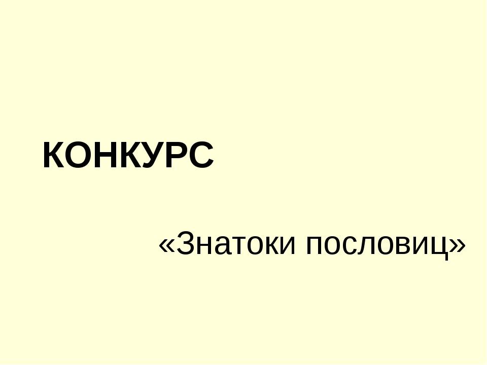 КОНКУРС «Знатоки пословиц»
