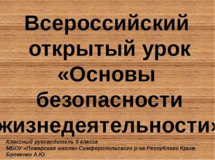 Всероссийский открытый урок «Основы безопасности жизнедеятельности» Классный