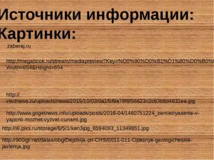 Источники информации: Картинки: zaberaj.ru http://vladnews.ru/uploads/news/20