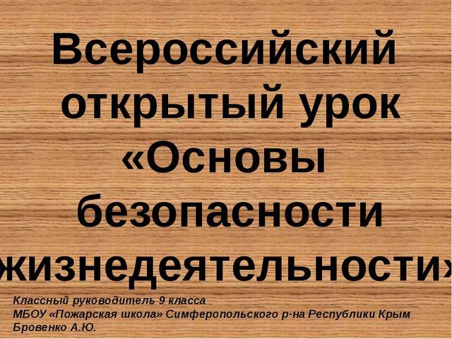 Всероссийский открытый урок «Основы безопасности жизнедеятельности» Классный...