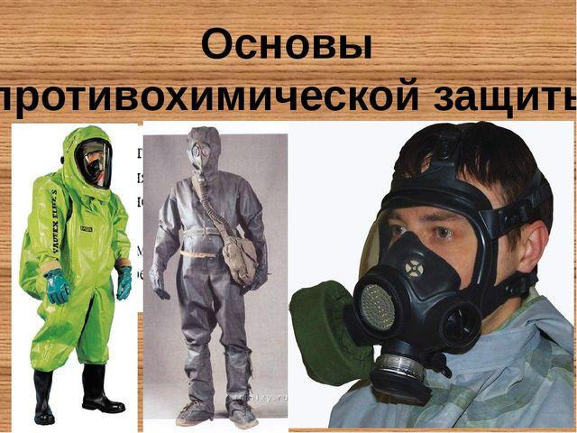 Основы противохимической защиты