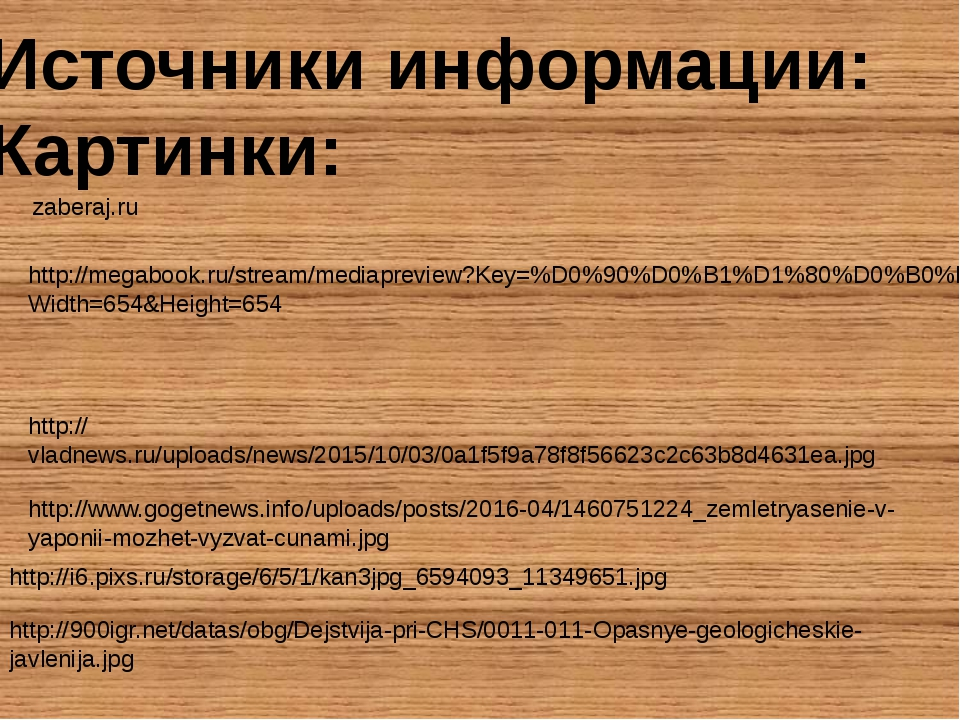Источники информации: Картинки: zaberaj.ru http://vladnews.ru/uploads/news/20...